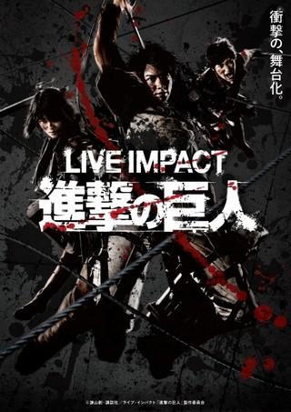 舞台版「進撃の巨人」7月28日開幕 全55公演でキャストは総勢150人以上