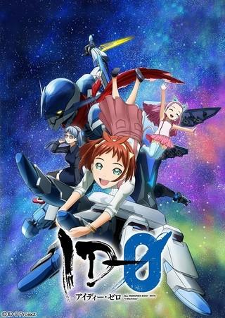 「ID‐0」4月9日放送開始!