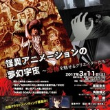 怪異アニメが集う上映イベント「夢幻宇宙」開催 18年公開「アラーニェの虫籠」製作記念