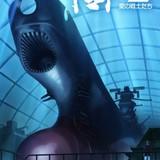 「宇宙戦艦ヤマト2202 愛の戦士たち 第二章 発進編」ティザービジュアル