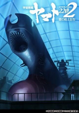 「宇宙戦艦ヤマト2202 愛の戦士たち 第二章 発進編」キービジュアル