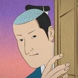累計再生回数1100万回突破!豆アニメ「磯部磯兵衛物語」第2期配信決定