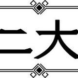 西尾維新×中村光「十二大戦」TVアニメ化決定!12戦士の1人として岡本信彦が出演