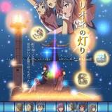 人気小説「クリオネの灯り」7月テレビアニメ化!主題歌は「ナゾトキネ」のakiが担当