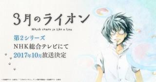 アニメ「3月のライオン」第2シリーズが10月スタート!第1シリーズも4月から再放送