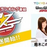 地上波初のアニソン専門ランキング番組「アニ☆ステ」4月スタート