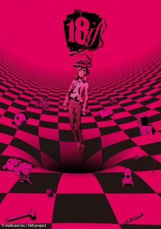 ゲーム「【18】 キミト ツナガル...