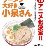 「ラーメン大好き小泉さん」TVアニメ化決定!アニメーション制作は「きんモザ」のStudio五組