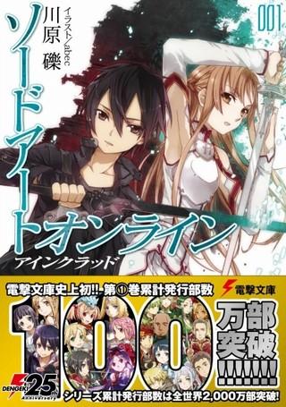 シリーズ第1巻が100万部突破!