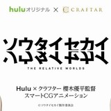 梶裕貴、内田真礼、悠木碧が「ソウタイセカイ」で異なる人生を歩む同一人物を熱演
