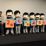 「おそ松さん」藤田陽一監督、第2期も変わらず「『くだらねえな(笑)』と楽しめるものに」