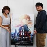 「劇場版SAO」原作者・川原礫、舞台俳優の吹き込んだ「キャラクターの生命」に感嘆