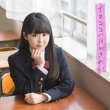 東山奈央、2ndシングル収録曲「イマココ」MVで学生服姿を披露