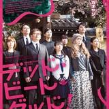 「演劇企画CRANQ」第5回公演「デッド・ビート・ダッド!」開催決定 豪華声優陣も多数出演