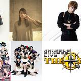 「アニサマ2017」に大橋彩香、早見沙織、鈴村健一、Wake Up, Girls!、B-PROJECTが参戦!