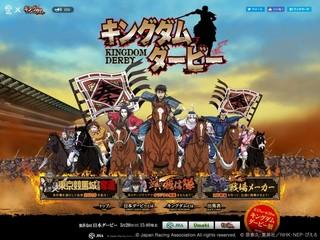 「キングダム」×JRAのコラボでWebコンテンツ公開 競馬博物館では特別展も