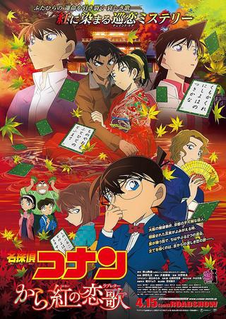 【週末興行ランキング】「名探偵コナン」が興収61億円突破もトップ10内にアニメは1本のみ