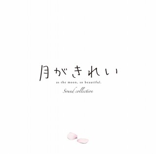 東山奈央の「夏祭り」が彩る、「月がきれい」第6~8話のダイジェスト映像公開