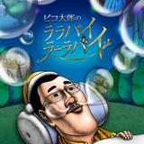 ピコ太郎がアニメに!台本なしの即興おとぎ話「ピコ太郎のララバイラーラバイ」今夏放送開始