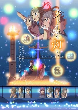 「クリオネの灯り」Amazonプライムで先行配信 主演・松村沙友理が登場する特番の放送も決定