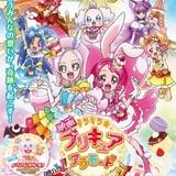 「映画プリキュアアラモード」10月28日公開決定 プリキュア6人勢ぞろいのポスター完成