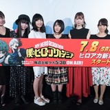 「ヒロアカ」一挙上映イベントに佐倉綾音ら女性キャスト集結!第2クール新ビジュアルも公開