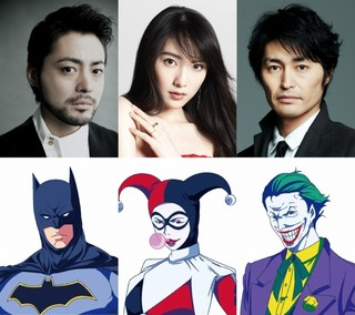 山田孝之がバットマンに!「DC スーパーヒーローズ VS 鷹の爪団」ジョーカーは安田顕、ハーレイは知英