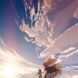 「あの花」「ここさけ」脚本の岡田麿里が初監督を務めた劇場アニメ、18年2月公開決定!