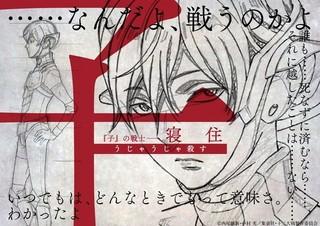 「十二大戦」干支の名を冠した12人の戦士のキャラクターラフ画が公開!