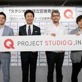 カラー、ドワンゴほか3社で、福岡にアニメ・CG制作会社「プロジェクトスタジオQ」設立
