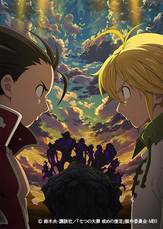 「七つの大罪」TVアニメ新シリーズ「戒めの復活」18年1月放送開始 劇場版も来夏公開決定!