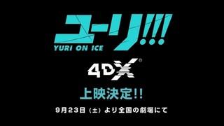 「ユーリ!!! on ICE」TVシリーズ全12話の4DX上映が決定!