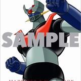 「マジンガーZ」TVアニメ全92話がブルーレイ化!「ロボットガールズZ」コンプリート版も発売