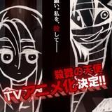 「電ファミニコゲームマガジン」の人気サイコホラーゲーム「殺戮の天使」テレビアニメ化決定!