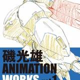 「ガンダム0080」「ガルガンティア」などの原画を収録 磯光雄の原画集が発売