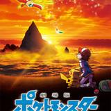 【週末興行ランキング】「ポケモン」興収21億円、「メアリと魔女の花」は22億円突破