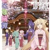 「このはな綺譚」10月からTOKYO MXほかで放送開始 キービジュアル&第1弾PV公開