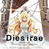 「Dies irae」新ビジュアル&PV完成!OP曲は榊原ゆい、ED曲は「フェロ☆メン」が担当