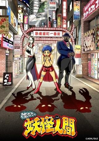 DLE制作で「妖怪人間ベム」ギャグアニメ化!