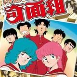 80年代の人気ギャグアニメがソフト化