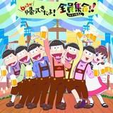「おそ松さん」第2期先行上映も行われるスペシャルイベントのビジュアル公開