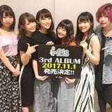「i☆Ris」3rdアルバムが11月1日リリース決定!メンバーが作詞や作曲に挑戦