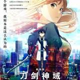 「劇場版 ソードアート・オンライン」中国全土で大規模公開 主題歌はLiSAが中国語でセルフカバー