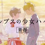 カップヌードルCM第2弾は「アルプスの少女ハイジ」 石井杏奈、雨宮天、神谷浩史ら出演