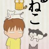 猫好きキャスト&スタッフが贈るエッセイショートアニメ「くるねこ」タテアニメで配信スタート
