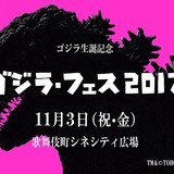 「GODZILLA」瀬下監督&花澤香菜による無料トークイベントが「ゴジラ・フェス」で開催