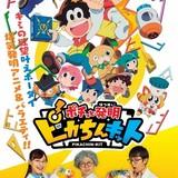 アニメと実写で大発明「ポチっと発明 ピカちんキット」18年1月放送開始 プラモデルも発売