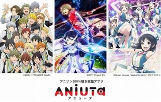 「ANiUTa」で秋の新作アニメ関連楽曲配信スタート 初の無料トライアルサービスも開始