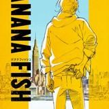 吉田秋生の代表作「BANANA FISH」が2018年にノイタミナでテレビアニメ化!