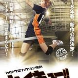 舞台版「ハイキュー!!」第5作「はじまりの巨人」18年春上演決定 主演は須賀健太が続投
